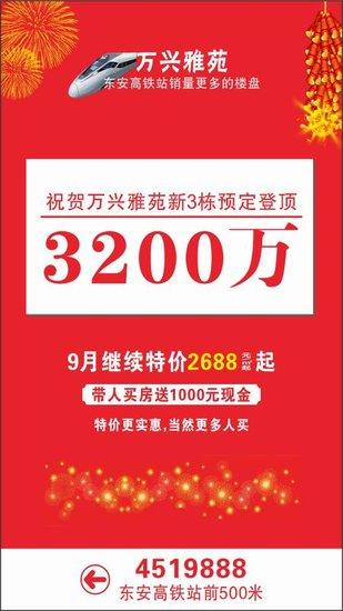 喜报!9月6日万兴雅苑3栋销售登顶3200万
