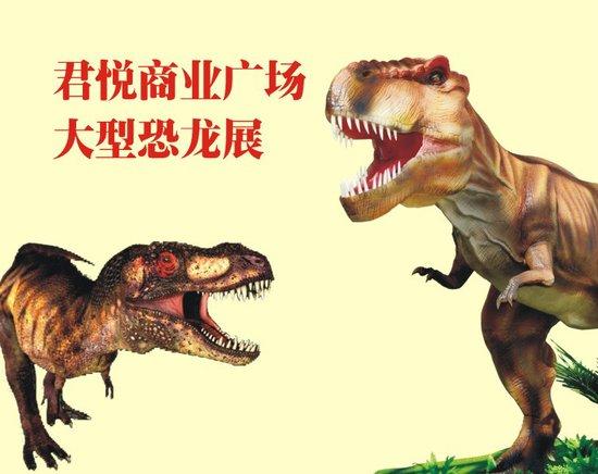 【君悦商业广场】重返侏罗纪大型恐龙展4月29日盛大开幕