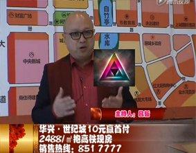 第五届房交会参展楼盘视频集锦(2)