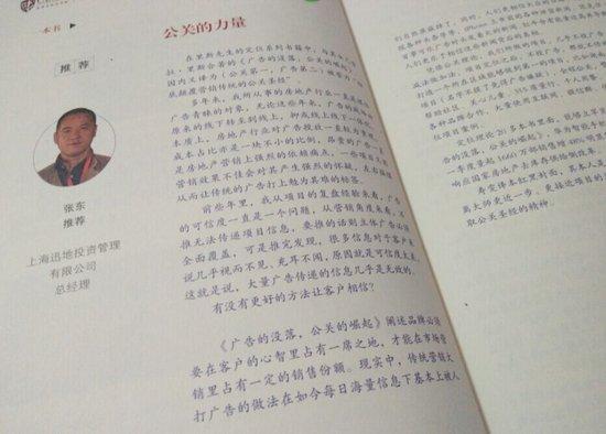 张东:一个房地产项目的公关活动