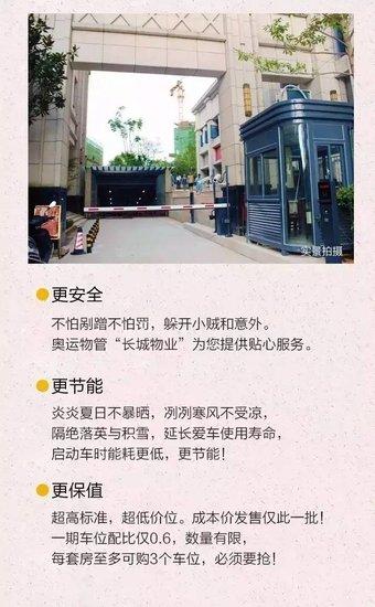 潇湘山水城1#栋、2#栋地下停车位即将盛大开盘!