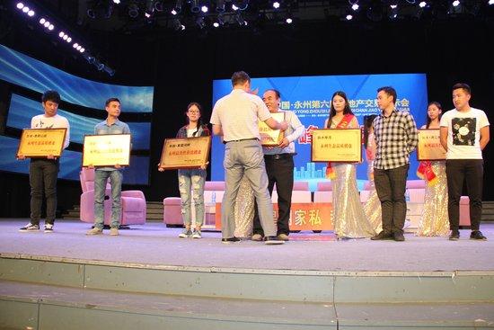 中国·永州市第六届房交会盛大颁奖