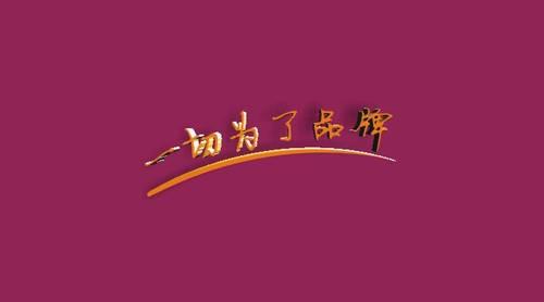 企业易经设计 如何用易经规划郑州公司VI设计