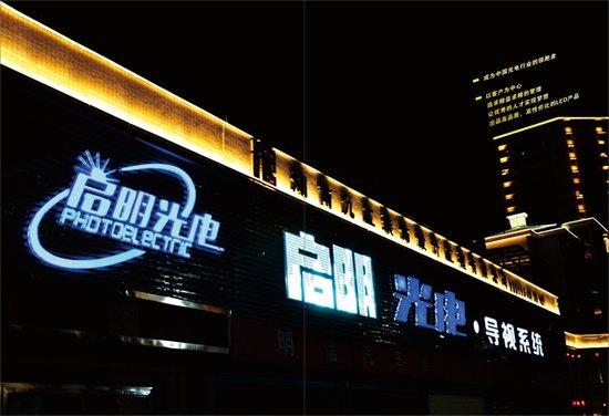 光电潇湘 启明领航 访湖南潇湘启明光电董事长张九公