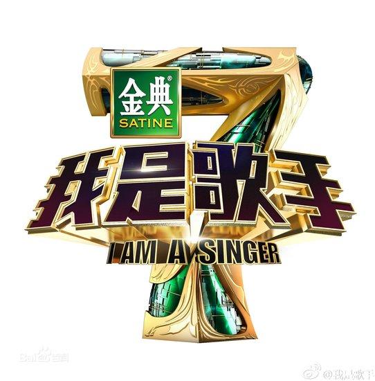 《我是歌手4》:当白金歌曲遇上黄金好盘