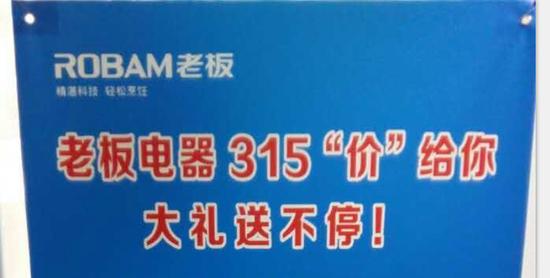 """""""1元装修""""席卷永州 老板电器强势加盟"""