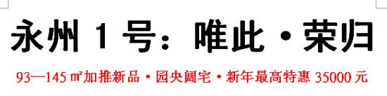 永州1号:93—145㎡园央阔宅新年最高特惠3万5