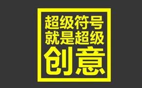 张东:高铁的超级符号,就是万兴雅苑的品牌力量