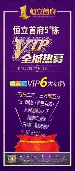 恒立首府5#VIP卡钜惠全城