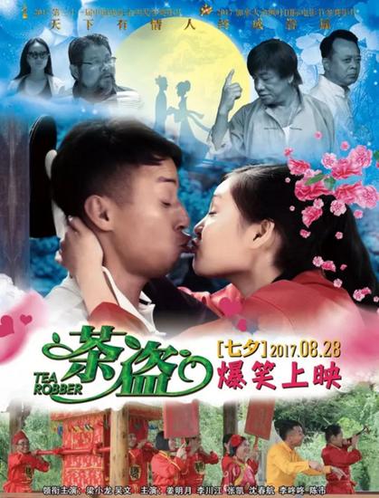 香港功夫明星梁小龙最新大片《茶盗》全国公映