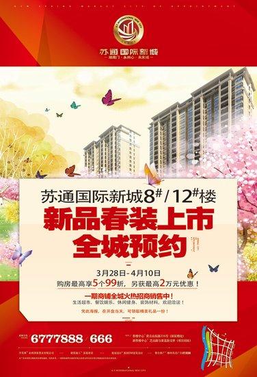 苏通国际新城8#/10#楼新品春装上市 全城预约
