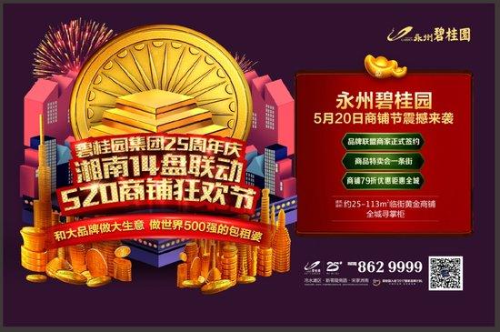跟着大牌挣大钱 永州碧桂园520商铺节79折狂欢盛启