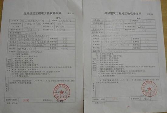解析:签订购房合同注意事项 五证两书是什么