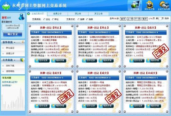 2015永州土地市场年中盘点