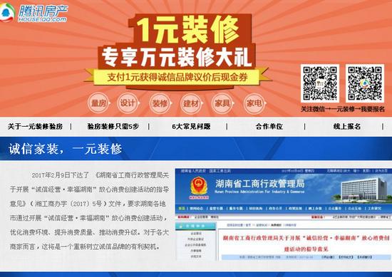 """湖南九工装饰加盟腾讯""""1元装修"""""""