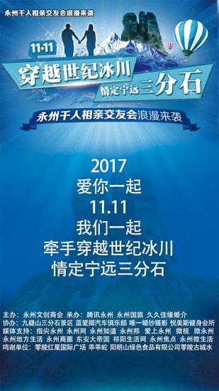 千人狂欢派对震撼永州!11月11日,九嶷山见!