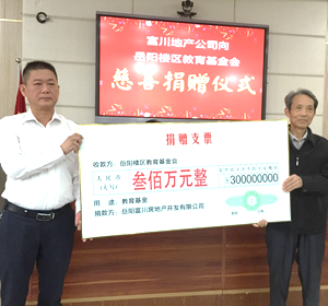 情系教育 富川捐赠300万教育基金