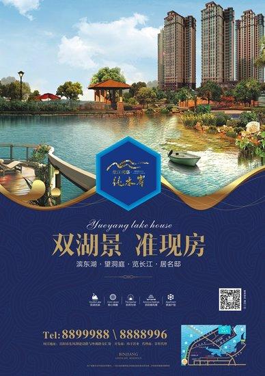 滨江观邸·纯水岸 岳阳人置业的新选择