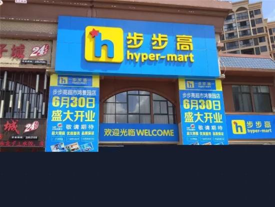 热烈祝贺:步步高精品超市开至富川鸿景园门口啦!