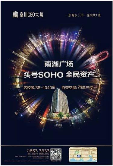 南湖·名门世家:南湖广场头号SOHO全民资产