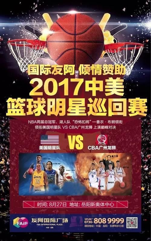 岳阳友阿国际广场倾情赞助2017中美篮球明星岳阳巡回赛