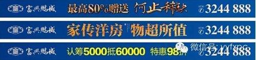 富兴鹏城:新商圈顶级配套再现王者气度