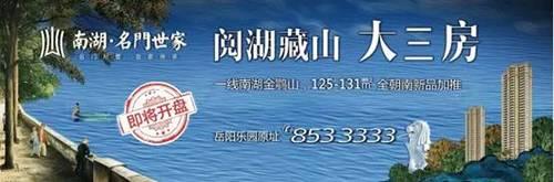 南湖·名门世家:幸福与金钱无关 但与生活态度有关