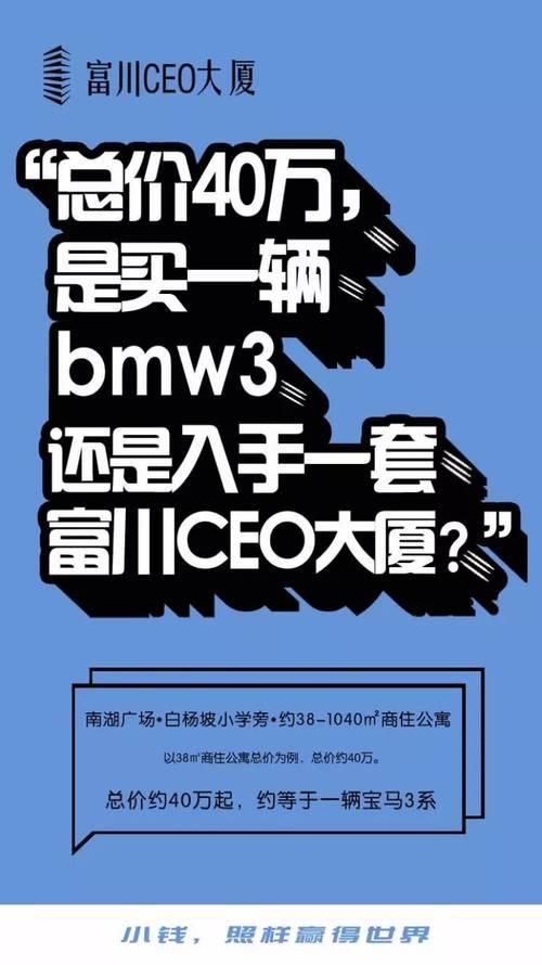 南湖名门世家:富川CEO大厦 小钱,照样赢得世界