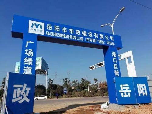 岳阳碧桂园业主福利:芭蕉湖广场项目动工啦!
