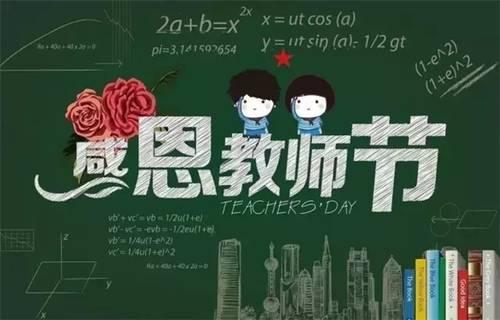 恒源玖章:教师节感恩有您——亲爱的老师 您辛苦了!