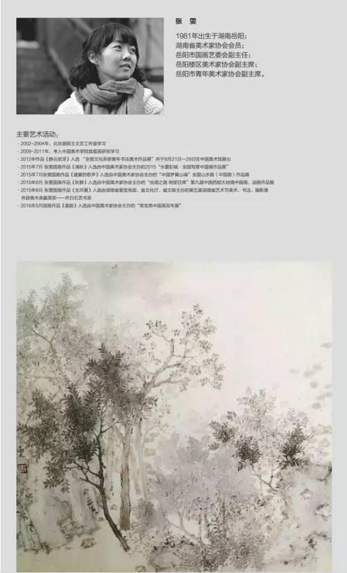 天鹅湖:天鹅湖国画精品邀请展即将启幕