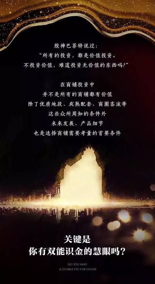 岳阳星河国际:借你一双慧眼,看穿财富的秘密!