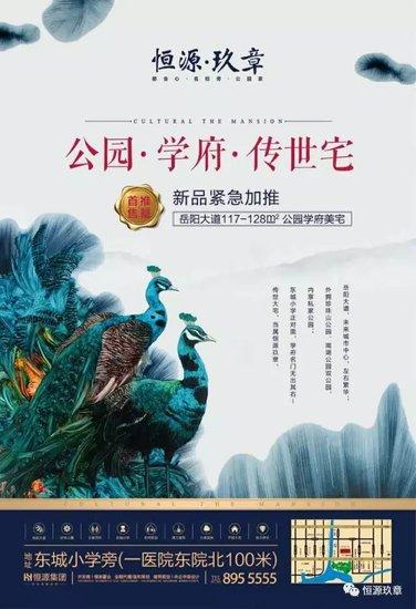 恒源玖章:岳阳这个楼盘自带国际双语幼儿园