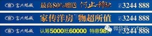 富兴鹏城:家传洋房 物超所值