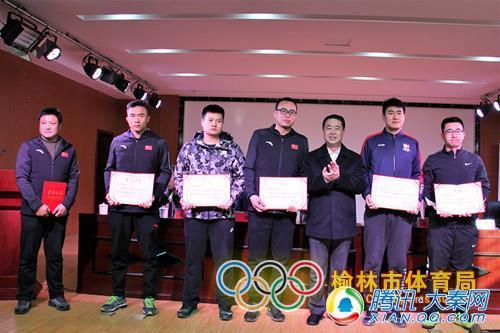榆林召开省十六运会资格赛总结暨备战2018年