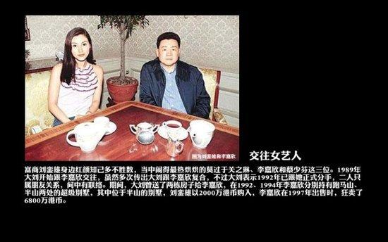 地产大亨刘銮雄 与明星绯闻最多的商人