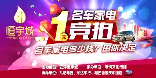 云浮·恒宇城名9月16-17日 名车家电1元竞拍