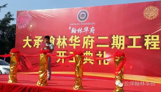 6月3日大承·翰林华府第二期工程开工典礼圆满举行