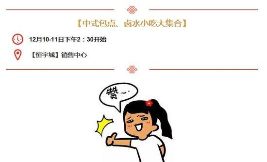 【恒宇城】西式茶点吃腻了?来试试中式的如何?