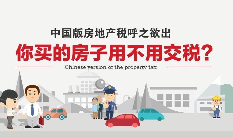 2015房地产税相关问题汇总