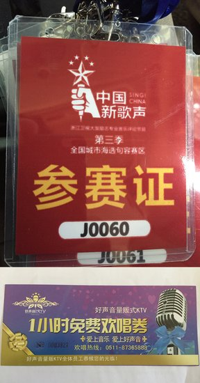 《中国新歌声》句容赛区首场海选吾悦发声 等你来战