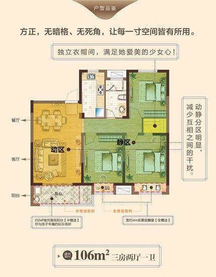 【聚旺·城市花园】正丹徒 106㎡精装三房清盘热销!
