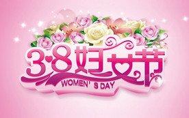 三八节妇女节的加班费