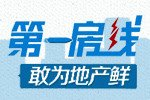 第一房线:敢为地产鲜 he first real estate online