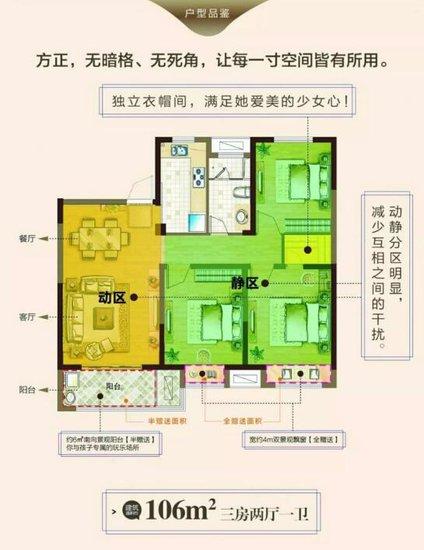聚旺城市花园丨这样的三房 颜值高得不像实力派!