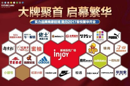 镇江新城吾悦广场大商业亮灯仪式7月22日即将开启