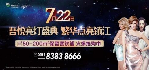 镇江新城吾悦广场7.22亮灯盛典即将璀璨开启
