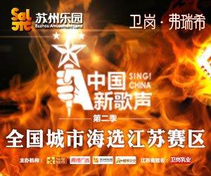 第二季《中国新歌声》全国城市海选江苏赛区