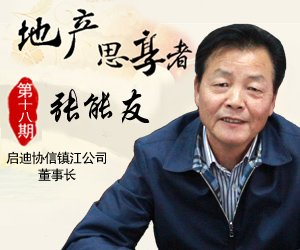 地产思享者:启迪协信镇江公司董事长张能友