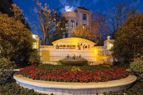 中南·望江 幸福暖冬 欢迎回家